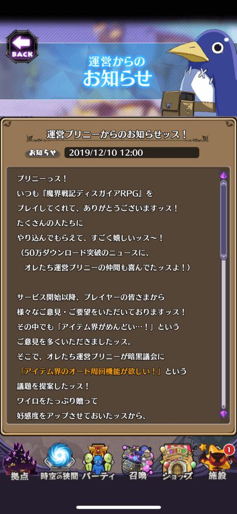 運営からのお知らせ 2019/12/10 12:00 1ページ目
