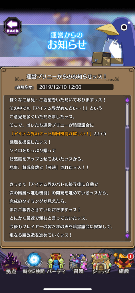 運営からのお知らせ 2019/12/10 12:00 2ページ目
