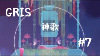 【GRIS】声さん、おかえりなさい【Part 7】