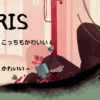 【GRIS】頼む、ずっと一緒について来てくれ【Part 3】