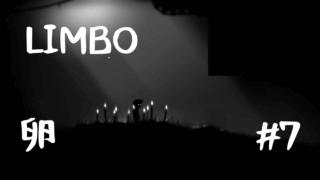【LIMBO】どこ・・・卵はどこ・・・?【Part 7】youtubeサムネイル