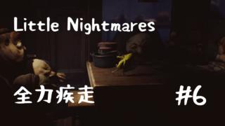 【リトルナイトメア】壮絶なおいかけっこゲー【Part 6】アイキャッチ
