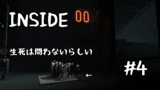 【INSIDE】初めての共同作業です【Part 4】