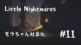 【リトルナイトメア】モウちゃんをこき使う【Part 11】サムネイル