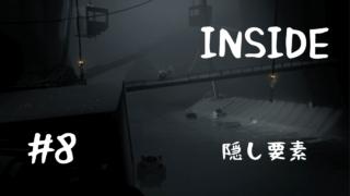 【INSIDE】隠しエンディングまでの道程は険しい【Part 8】