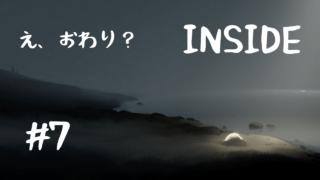 【INSIDE】肉塊エンドってそんなことある?【Part 7】