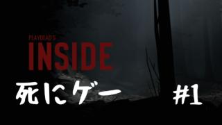 【INSIDE】赤シャツ少年と行く実験施設見学の旅【Part 1】