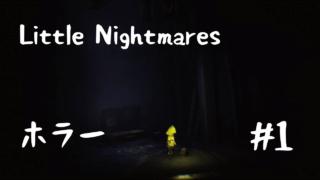 【Little Nightmares】そこはかとない不安感が襲うホラーアクション【Part 1】