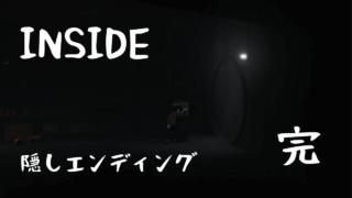 【INSIDE】閉ざされた扉のその先に待つものとは・・・【完】